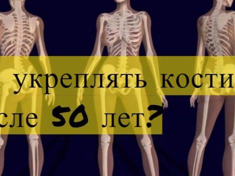 укрепляем кости