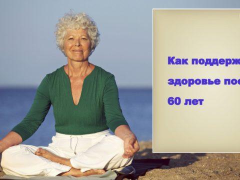 Как поддержать здоровье после 60 лет