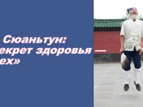 Ли Сюаньтун: «Секрет здоровья — смех»