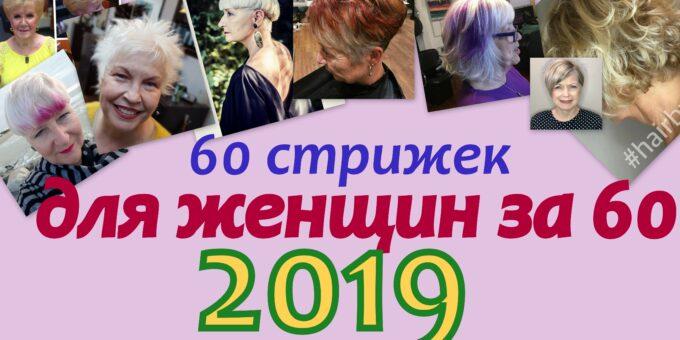 60 стрижек для женщин за 60 - 2019