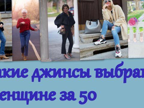 Какие джинсы выбрать женщине за 50