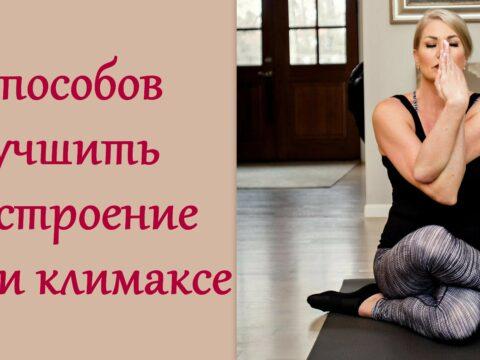 7 способов улучшить настроение при климаксе