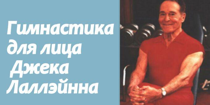 Гимнастика Джека Лаллэйнна