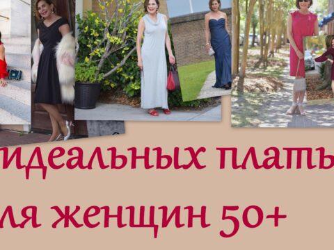 7 идеальных платьев для женщин за 50