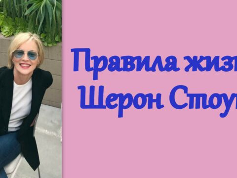 Правила жизни Шерон Стоун