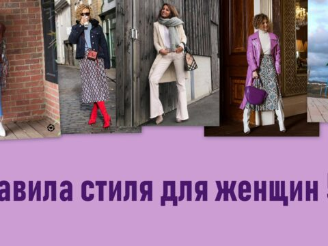 Правила стиля для женщин 50+
