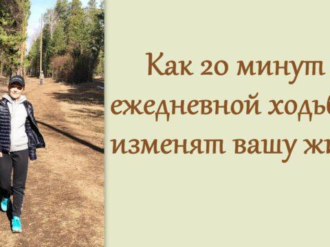Как 20 минут ежедневной ходьбы изменят вашу жизнь