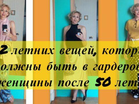 12 летних вещей, которые должны быть в гардеробе женщины после 50 лет