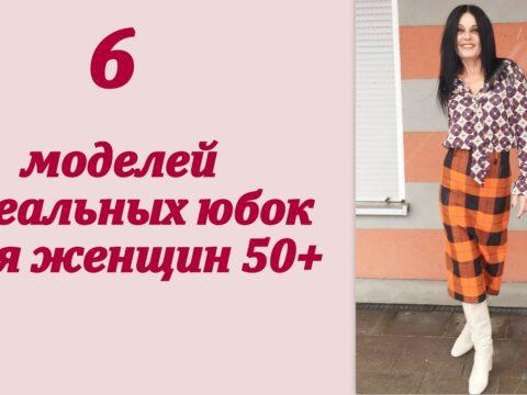 6 моделей идеальных юбок для женщин 50+