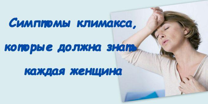 Симптомы климакса, которые должна знать каждая женщина