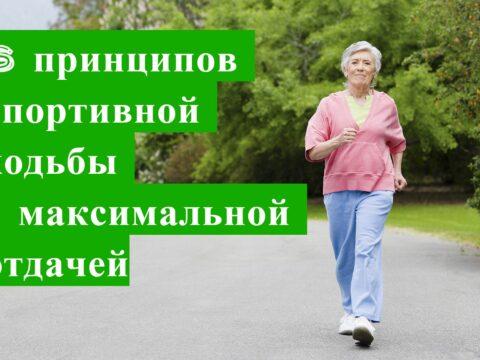 6 принципов спортивной ходьбы с максимальной отдачей
