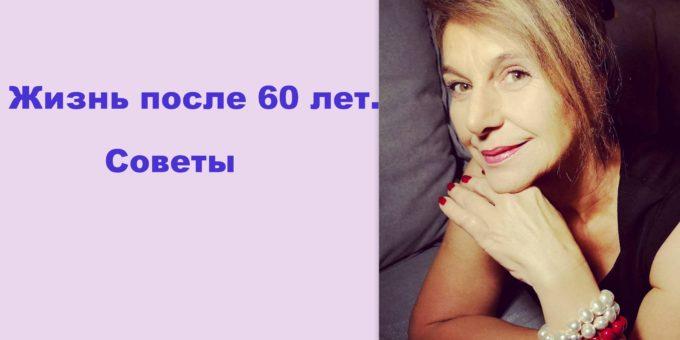 Жизнь после 60 лет. Советы