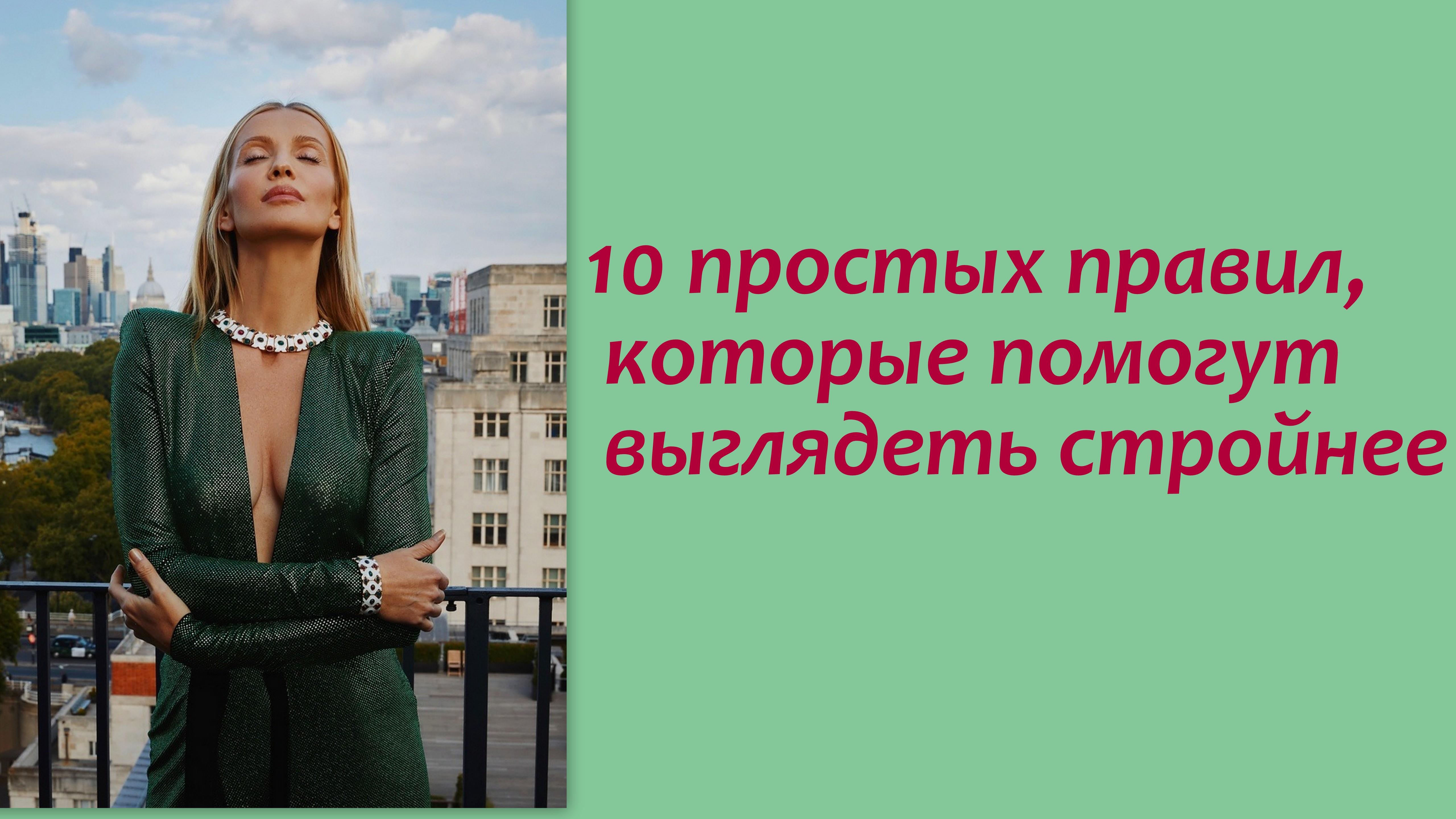 10 простых правил, которые помогут выглядеть стройнее
