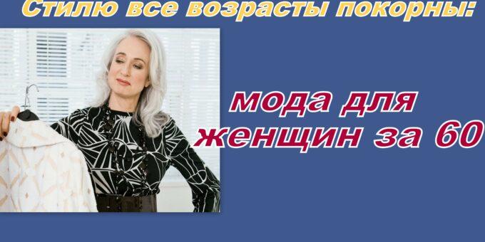 a3bdfc1f0e6 Стилю все возрасты покорны  мода для женщин за 60 - 55 до и после