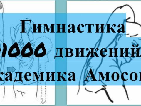 Гимнастика «1000 движений» академика Амосова