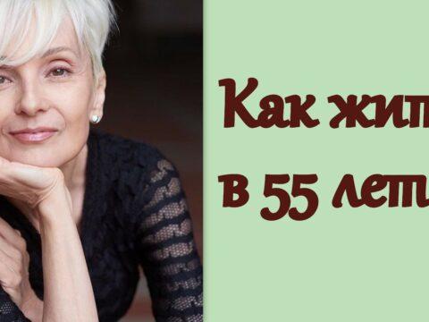 Как жить в 55 лет