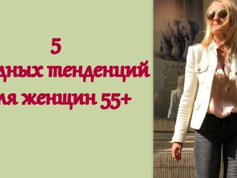 5 модных тенденций для женщин 55+