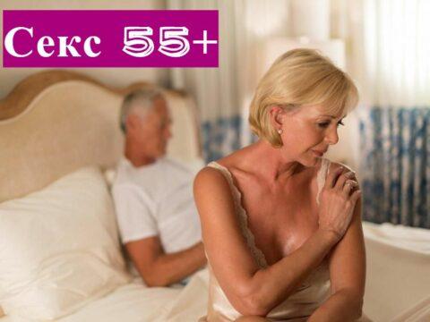 Секс 55+