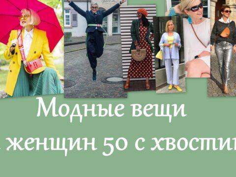 Модные вещи для женщин 50 с хвостиком