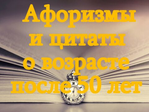 Афоризмы и цитаты о возрасте после 50 лет