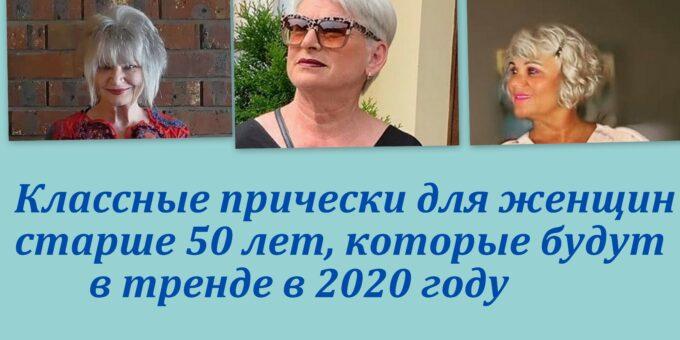 Классные прически для женщин старше 50 лет, которые будут в тренде в 2020 году