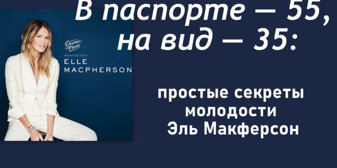 простые секреты молодости Эль Макферсон