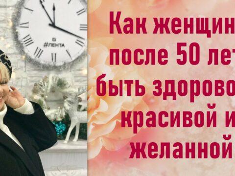 Как женщине после 50 лет быть здоровой, красивой и желанной